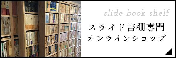 スライド書棚専門 オンラインショップ