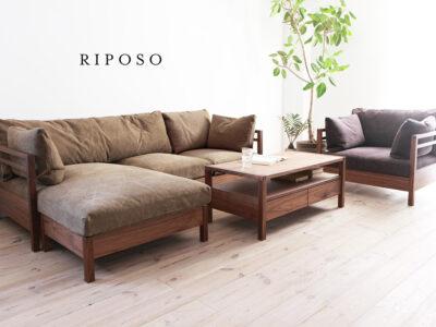 広松木工 RIPOSO  sofa