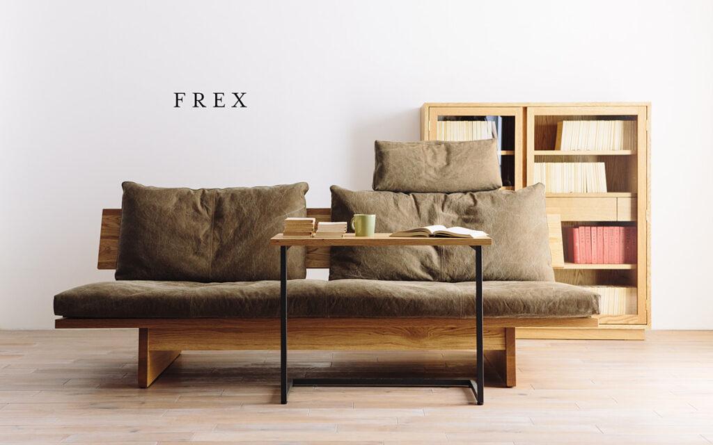 広松木工 FREX sofa